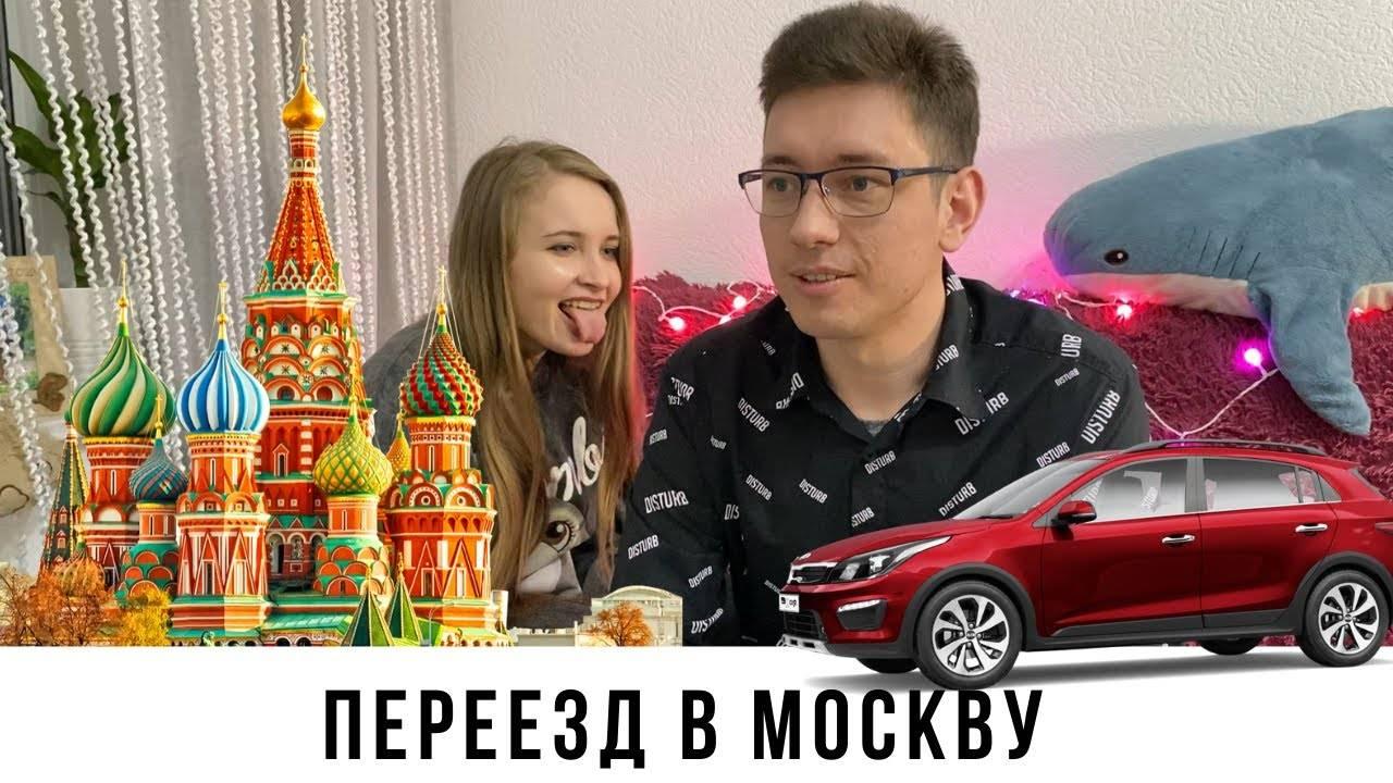 Про москву: о плюсах жизни в столице глазами переехавшего | не сидится - клуб желающих переехать