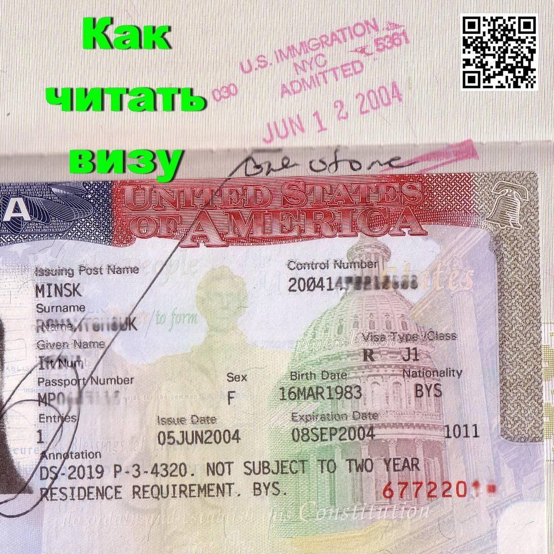 Нужна ли виза в латвию для россиян, какие существуют виды и как ее оформить?