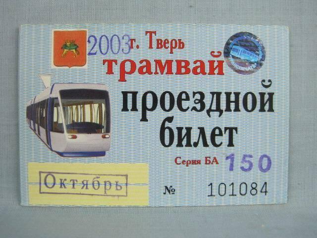 Общественный транспорт в праге: метро, фуникулер, трамвай