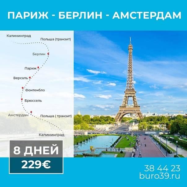 4 способа доехать из аэропорта шарль-де-голль в париж