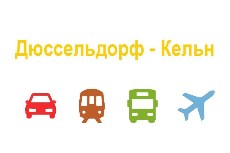 Дешевые авиабилеты омск → дюссельдорф  от 11839 рублей: цена билета омск → дюссельдорф