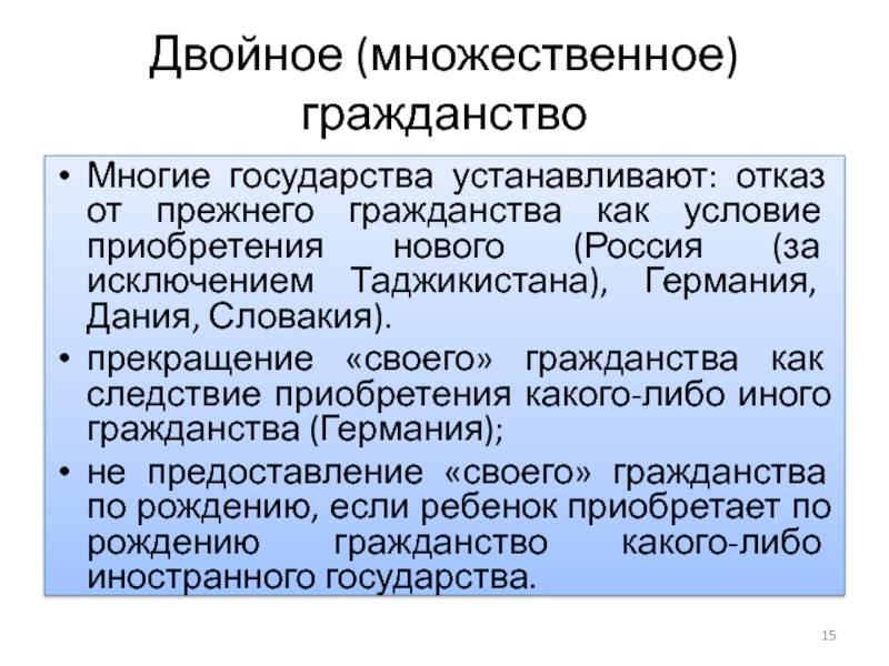 Двойное гражданство в россии с великобританией в 2021 году