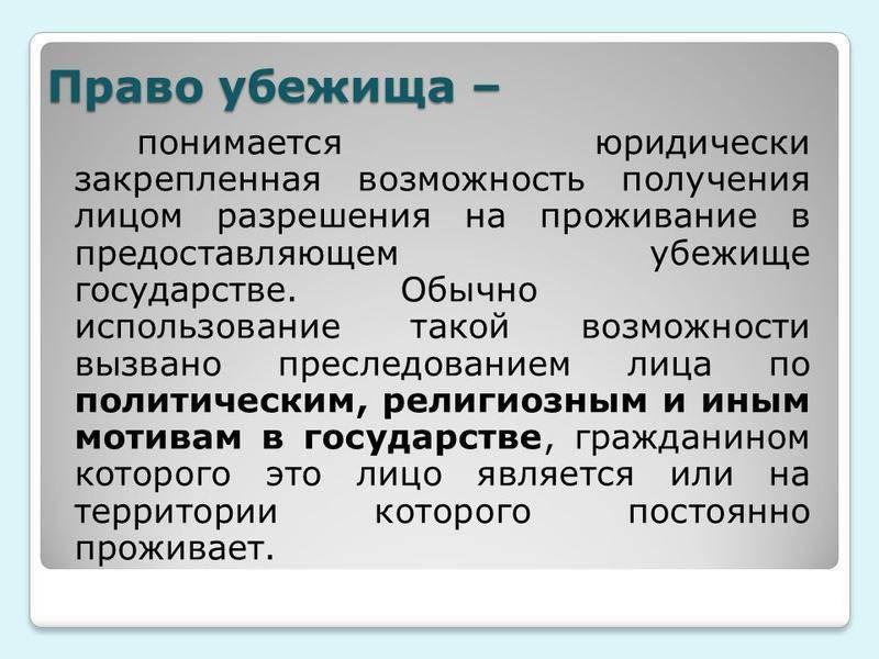 Как получить политическое убежище в сша для россиян в 2021 году