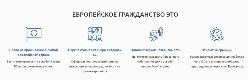 Как получить гражданство чехии гражданину россии в 2018: основные способы и условия