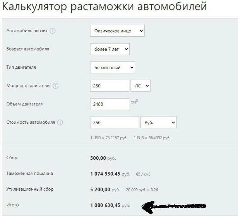 Растаможка авто из армении в россии
