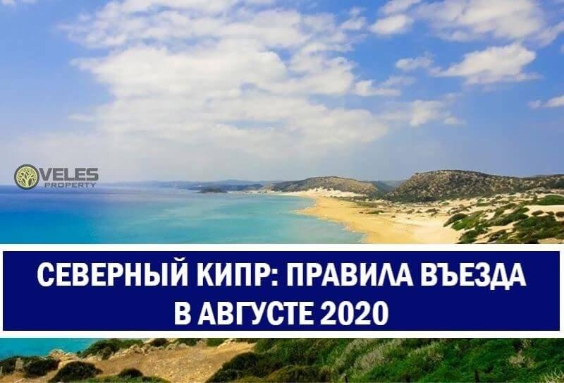 Когда откроют кипр для россиян в 2020 году: прогноз, последние новости