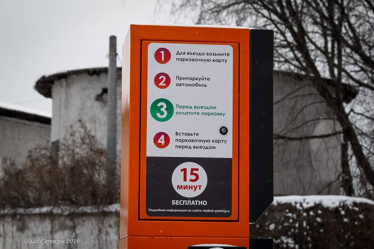 Правила парковки 2020 в украине – где парковать авто и как