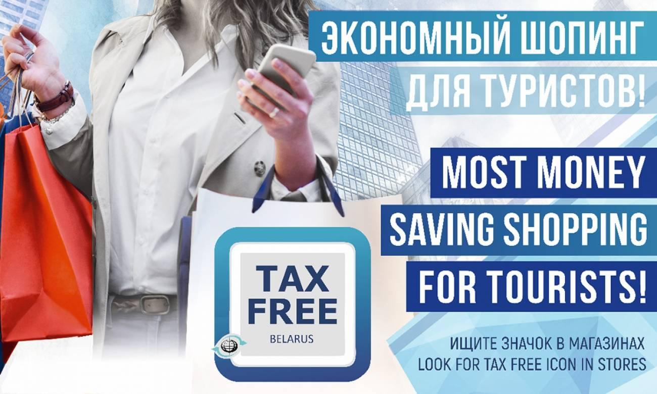 Сроки возврата tax free