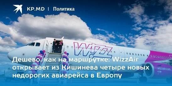 Как летать из Польши дешево: ищем лоукостеры