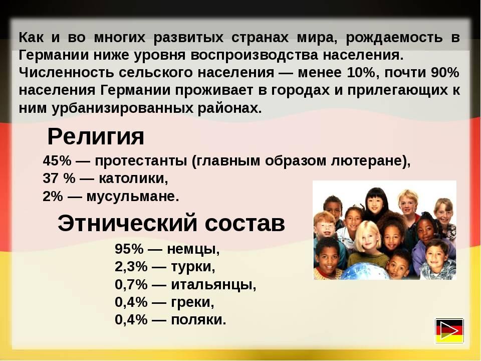 Национальный и этнический состав россии