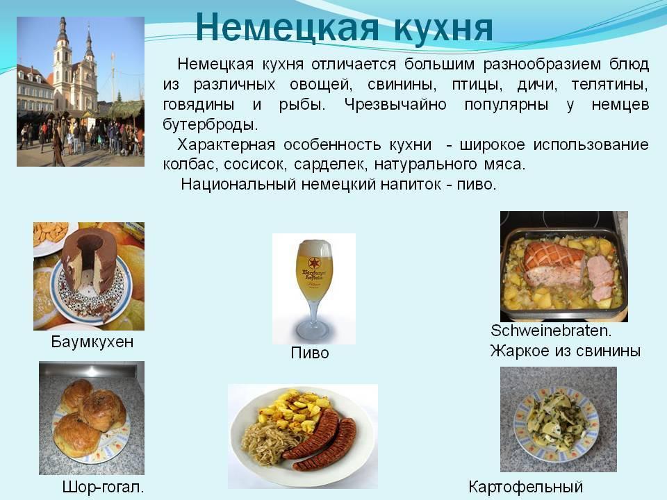 Кухни народов мира: история, традиции и рецепты | food and health