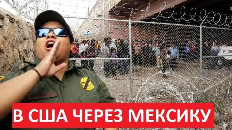 Как нелегально попасть в США через границу с Мексикой