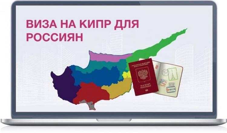 Переезд на кипр на пмж из россии: сколько это стоит, документы для пенсионеров