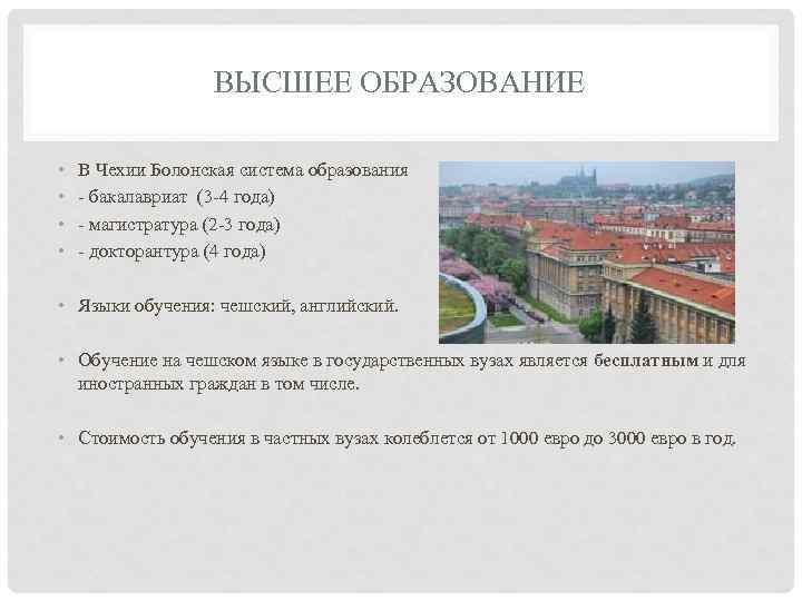 Кому обучение в чехии не подходит: основные причины не ехать на учебу
