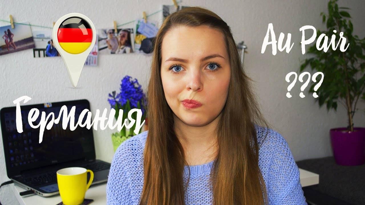 Программа au-pair в германии: что это такое, требования для получения визы и как найти семью?