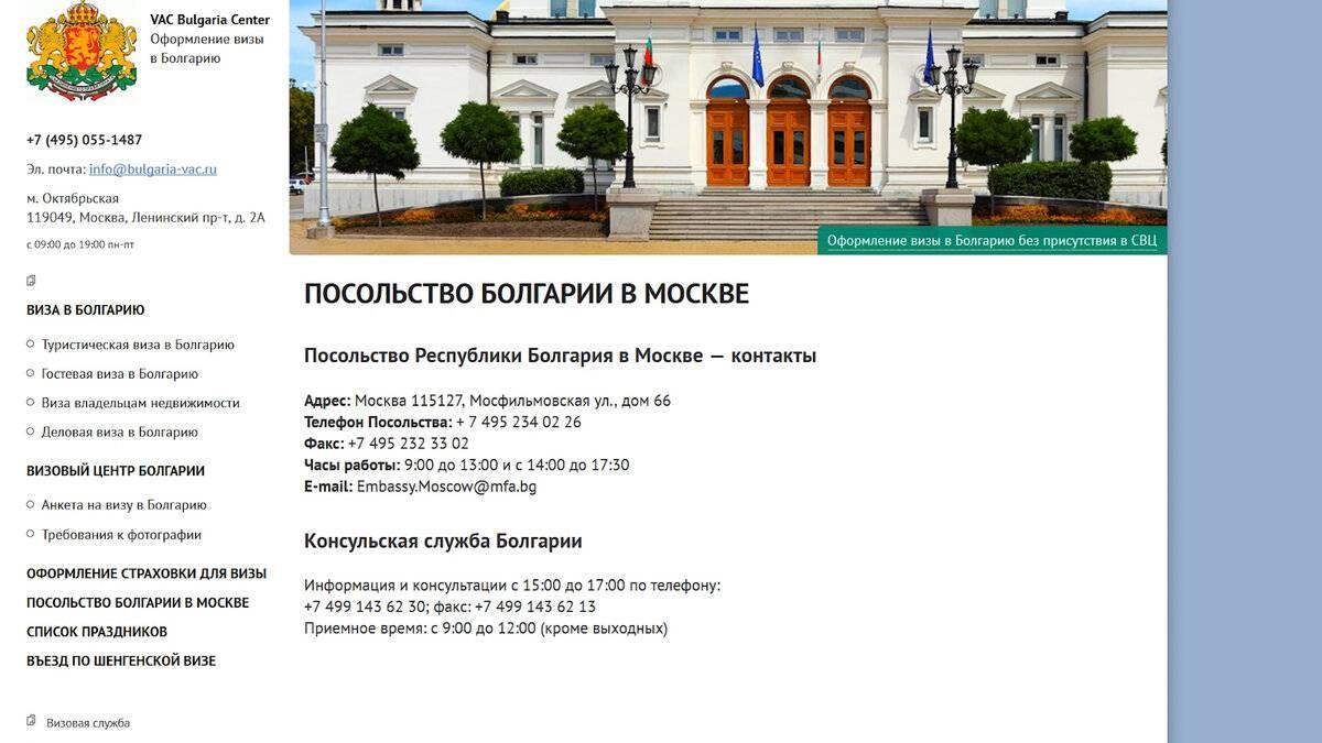 Нужна ли шенгенская виза в болгарию для россиян