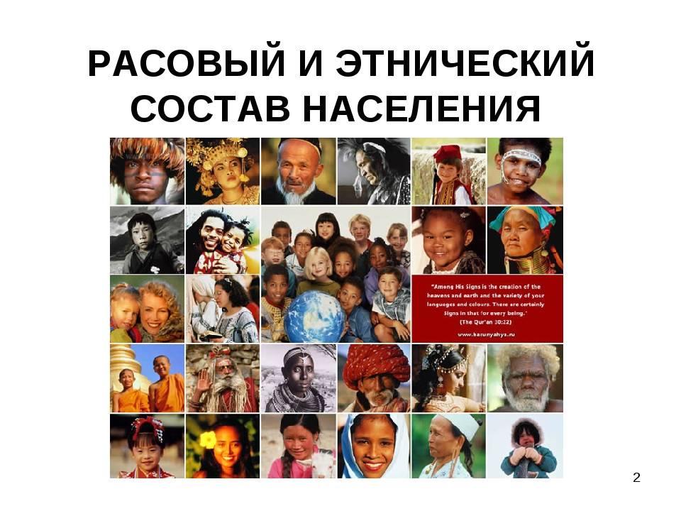 Что такое национальность и чем она отличается от этноса или нации? | informburo.kz