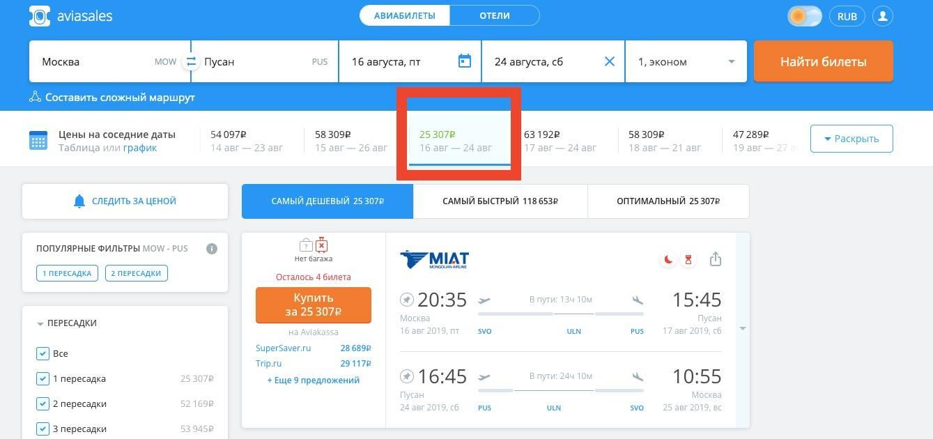 Почему цена авиабилета изменяется по 10 раз за день?