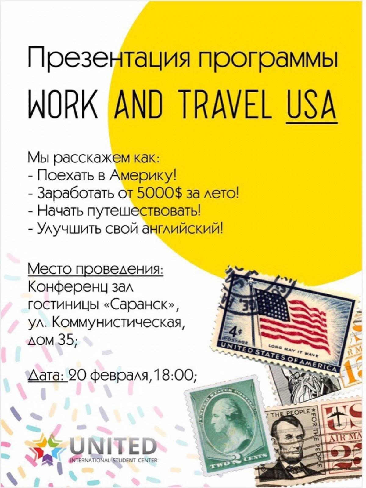 Программа work and travel usa в россии: как студенту набраться опыта в другой стране