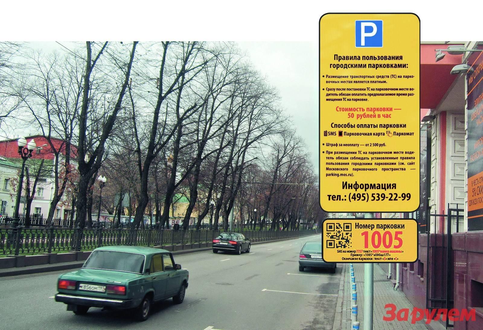 Парковка во дворах с 1 января 2021 года