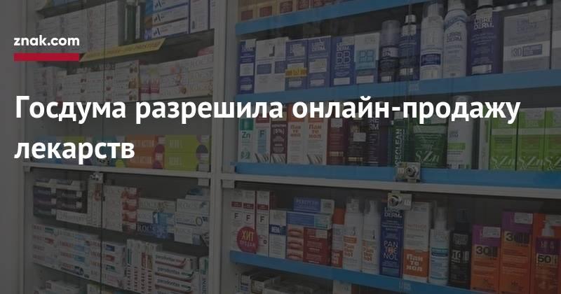 Покупка лекарств в аптеках белостока