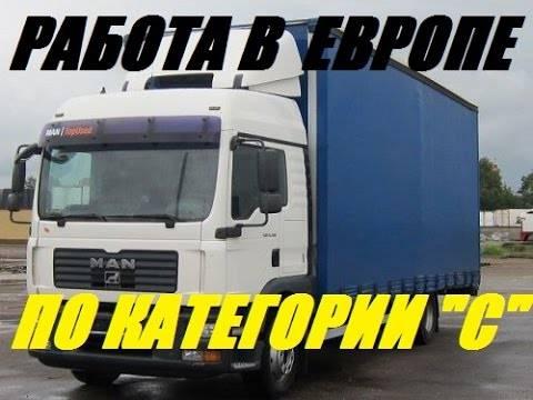 Работа в польше водителем-международником без посредников для белорусов, украинцев (вакансии)