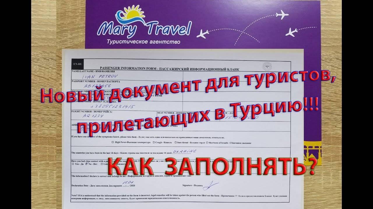 Peritoburrito | летим в турцию: как сдать тесты на коронавирус, не