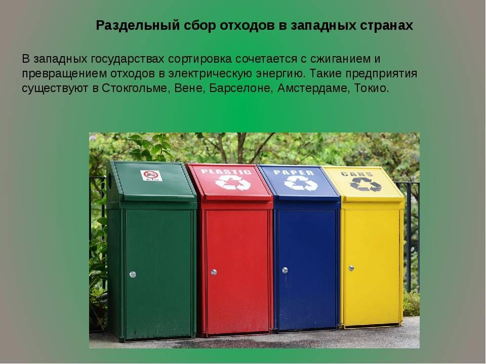 Сортировка мусора в россии: проблема раздельного сбора или как заставить людей сортировать, закон о разделении и переработке отходов, перспективы новой системы