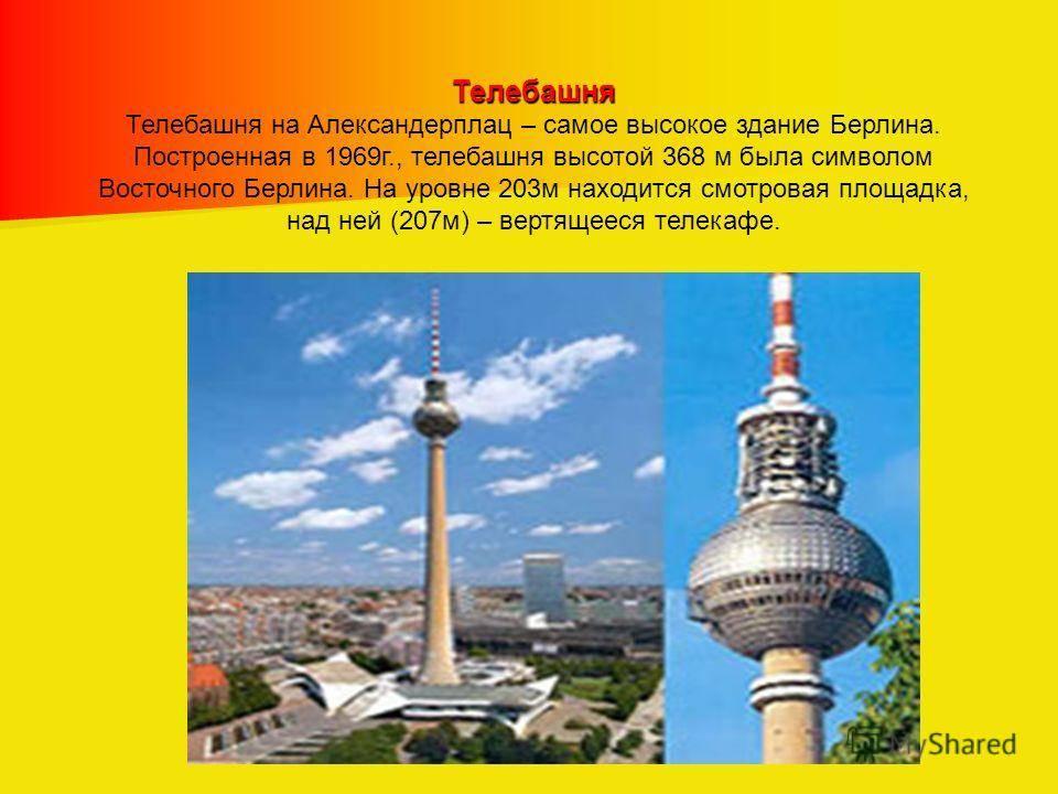 Берлинская телебашня – главная достопримечательность германии