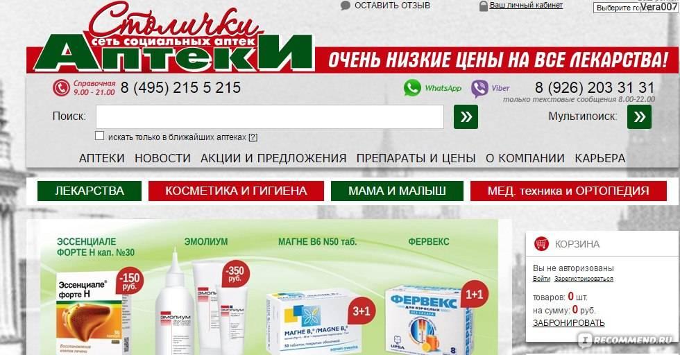 Возврат лекарственных средств в аптеку по закону рф в 2021 году