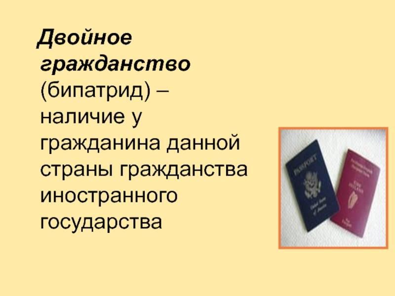 Двойное гражданство в россии: с какими странами разрешено, список