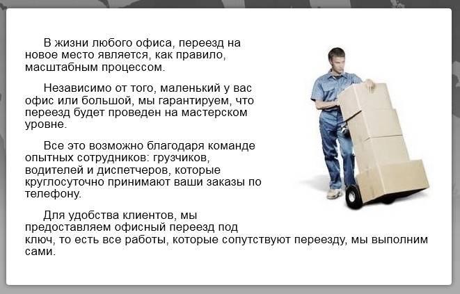 Правила переезда по реновации - пошаговая инструкция