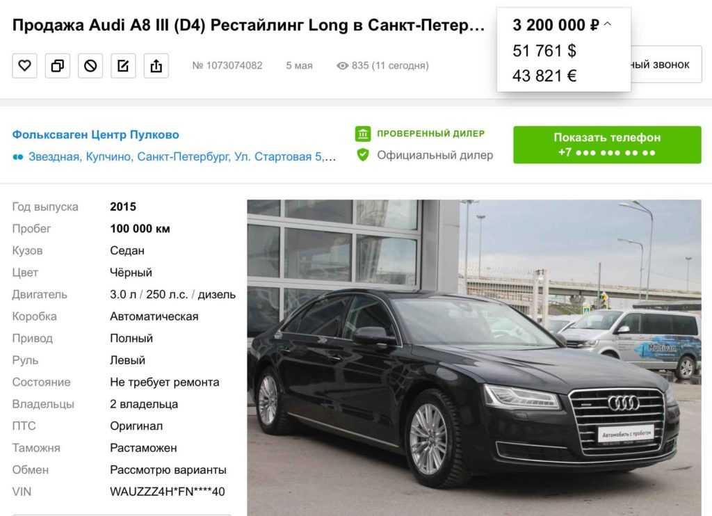 Сколько стоит растаможивание авто из германии в россию?