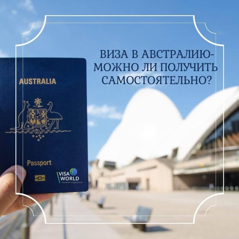 Виза в австралию для россиян 2021. как получить визу в австралию