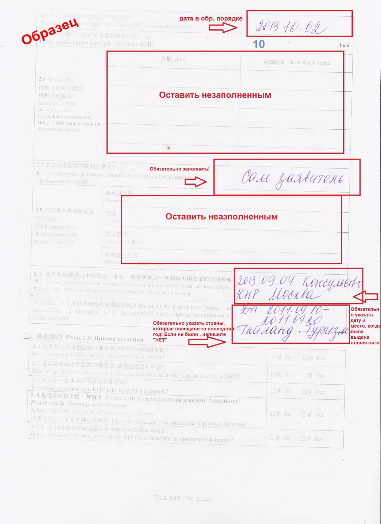 Анкета на визу в китай: пример заполнения, требования при оформлении документа для россиян, пошаговая инструкция, образец, как правильно вписать данные юрэксперт онлайн