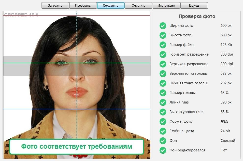 Фото на грин карту: общие требования и загрузка в анкету