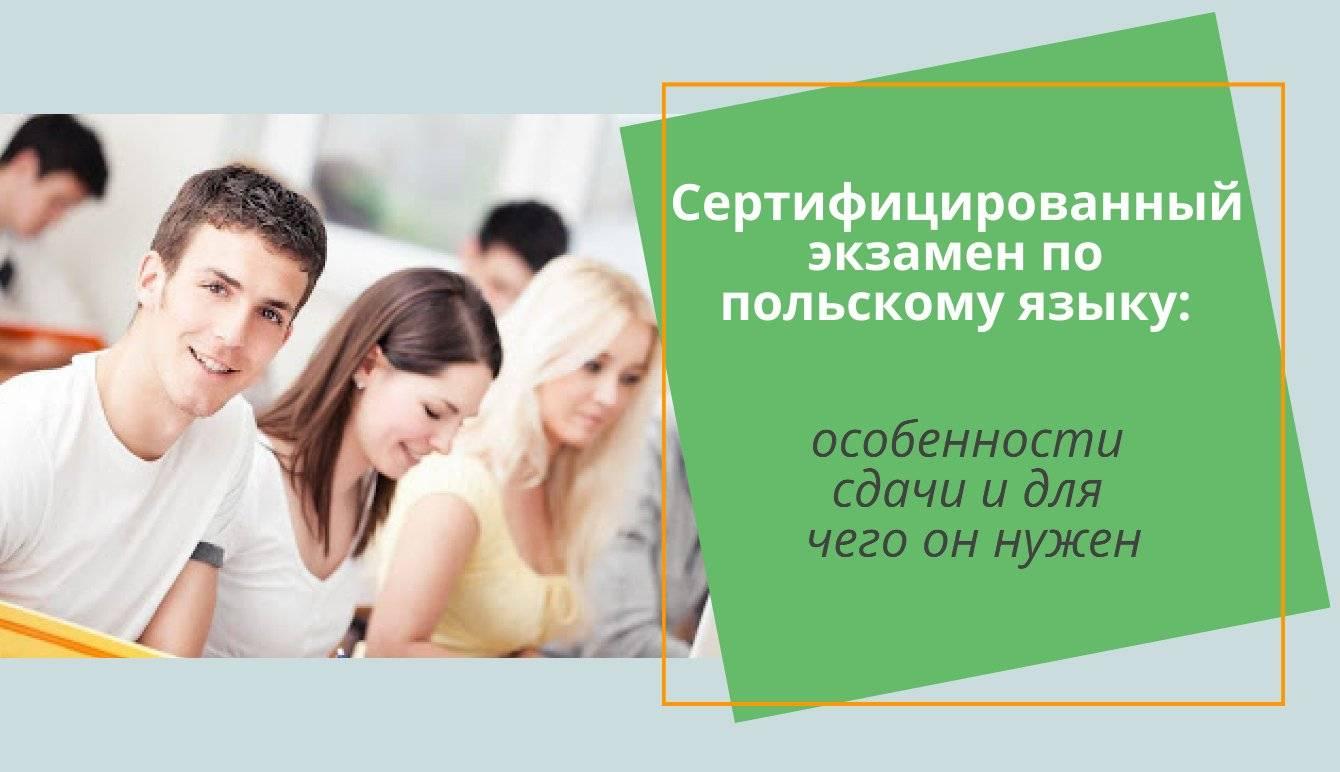 Особенности обучения в польше для украинцев