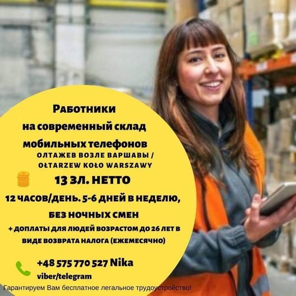 Работа и вакансии в варшаве для украинцев, белорусов и русских в 2021 году