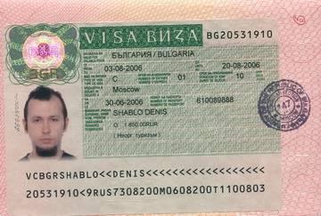 Едем в болгарию: какая нужна виза?