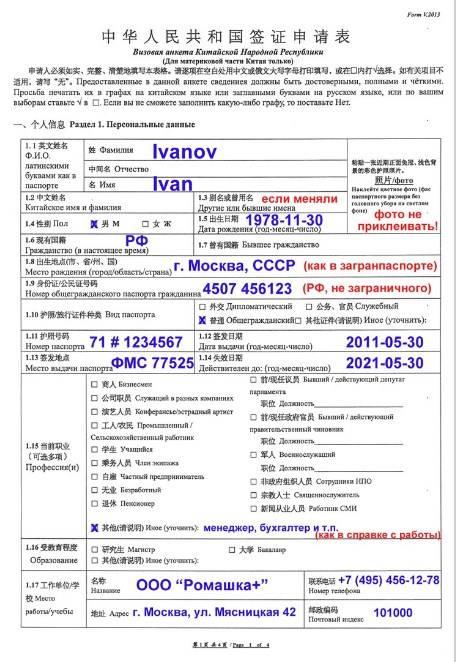 Как россиянам получить визу в великобританию в 2021 году?