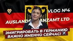 Auslandsfinanzamt gmbh: как законно переехать в фргв 2021 году