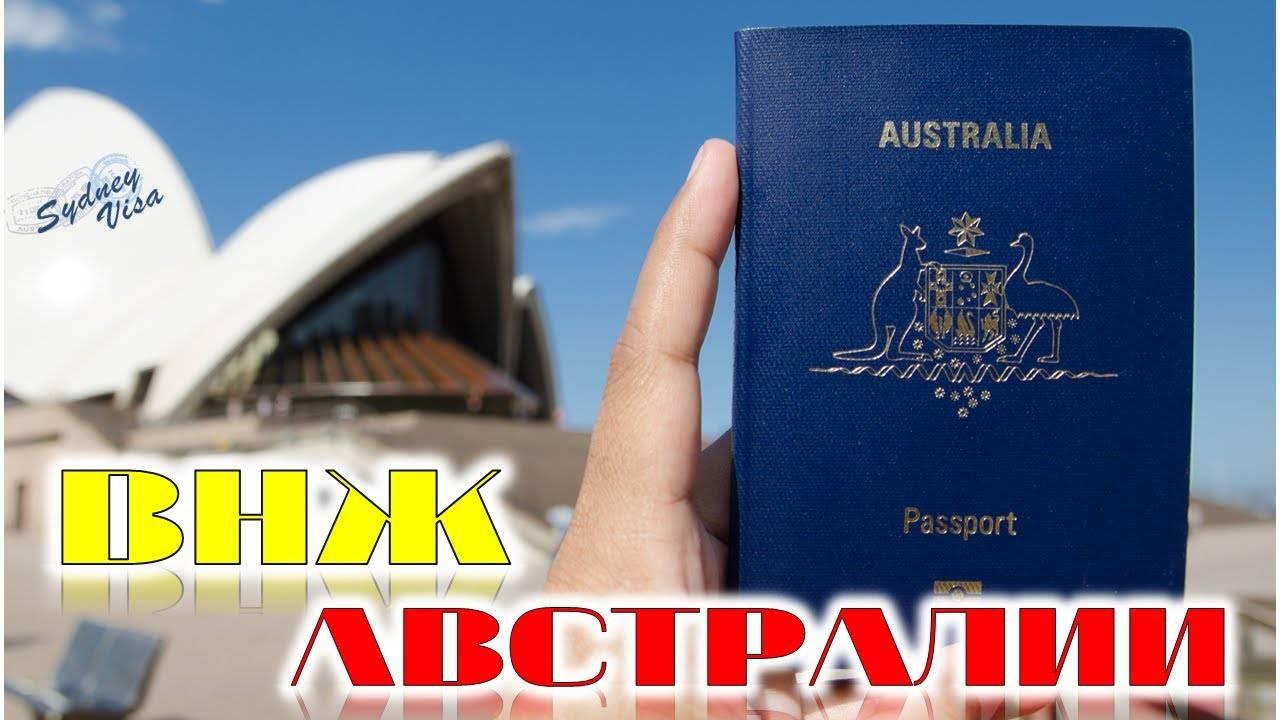 Иммиграция в австралию из россии: способы, список популярных профессий, программы и правила подсчета баллов для эмигрантов, как переехать через образование
