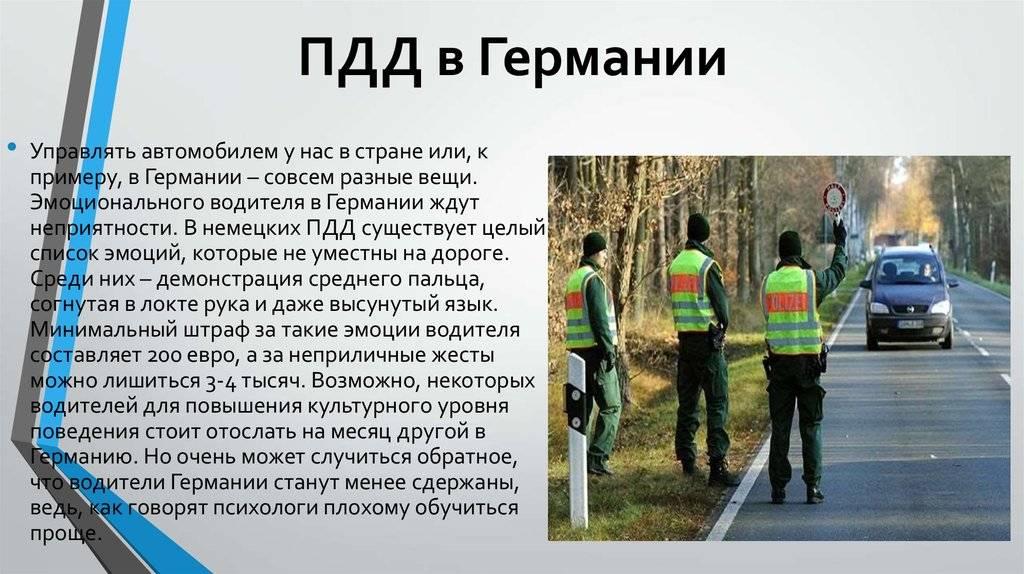 Германия - автомобильные дороги. пдд и штрафы. стоимость бензина • autotraveler.ru