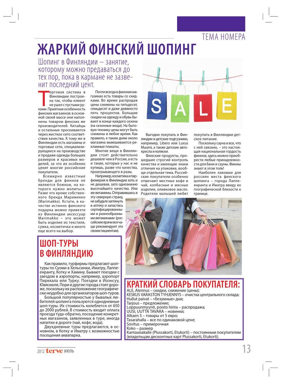 Финляндия: шоппинг в хельсинки и других городах