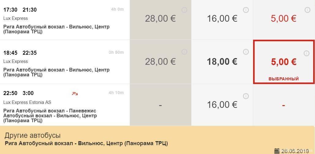 Дешевые авиабилеты из вильнюса - в берлин, распродажа и стоимость авиабилетов вильнюс vno – берлин ber на авиасовет.ру