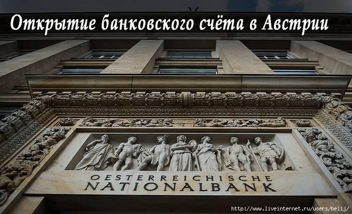 Получение гражданства австрии для россиян в 2021 году — изменения, новости | provizu.ru