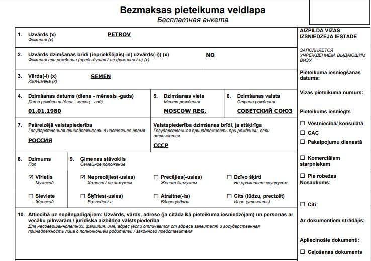 О анкете на визу в латвию: какие нужны документы, образец заполнения 2018