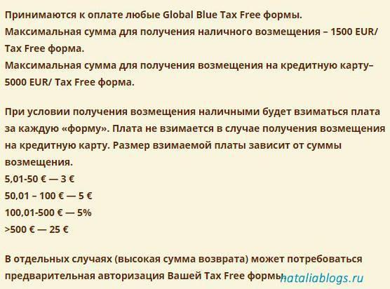 Система tax free: экономим деньги