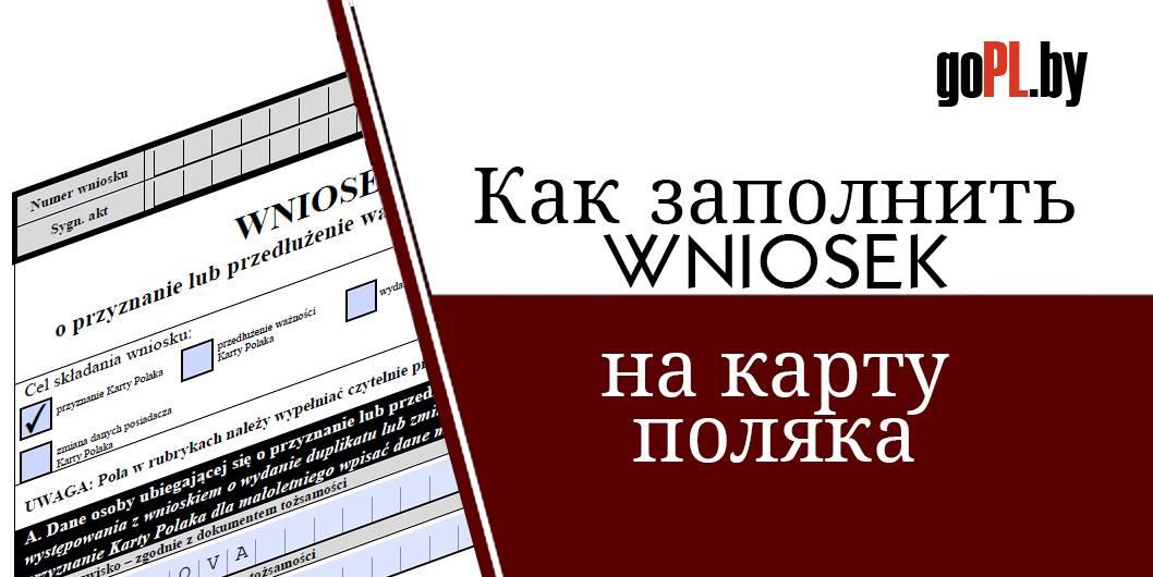 Вопросы и ответы на экзамен по карте поляка на русском