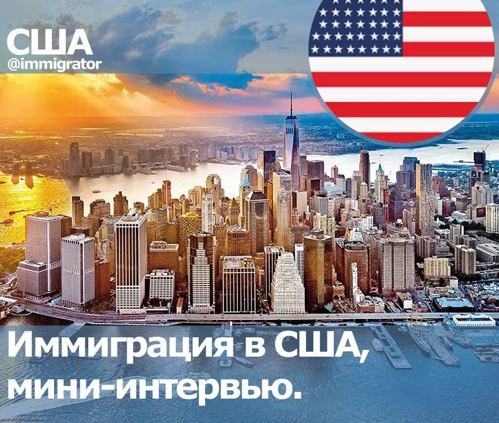 Иммиграция в сша: как переехать на пмж в америку из россии и соседних стран, способы эмиграции в штаты, что нужно для того, чтобы уехать